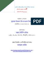 Is Hadith Wahi of Allah by Muhammad Iqbal Bin Fakhrul Islam [Unicode Version for Copy Paste]