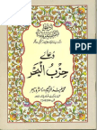 Dua e Hizbul bahr