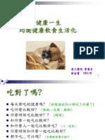 20141009-(01)鄭金寶講義-醫學與生活-減肥一季健康一生