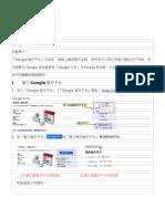 Google協作平台  功能簡介