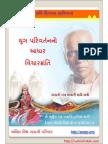 parivartanno-adhar-vicharkrant.pdf