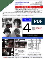 COMBINE 4展 shiten round2 プレスリリース