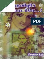 amuthas blog story