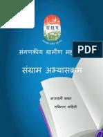 sangram-study material-ver -4_logo.pdf