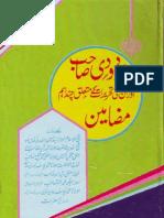Modudi Sahab Aur Unki Tehreeraat k Mutalliq Ahm Mazameen by Sheikh Mufti Muhammad Shafi (r.a) & Sheikh Muhammad Yusuf Binori (r.a)