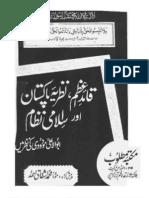 Quaid e Azam, Nazriyya Pakistan Aur Islami Nizam Modudi Ki Nazar Mein by SHEIKH MUHAMMAD ISHFAQ AHMAD