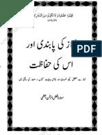 Namaz Ki Pabandi Aur Us Ki Hifazat by Sheikh Fazlur Rahman Azmi