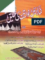 Namaz Mein Khawateen Ki Ghaflatein by Sheikh Rasheed Ahmad Ludhyanvi