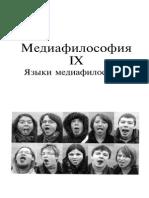 Кузнецов А.Г. - Медиум Прогресса
