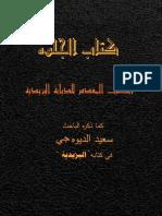 Olî _ كتاب الجلوة الكتاب المقدس للديانة اليزيدية