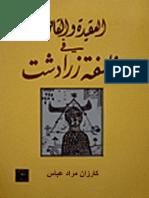 Olî _ العقيدة و القانون في فلسفة زرادشت ـ كارزان مراد عباس
