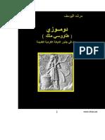Domoze Taus Melek بحث في جذور الديانة الكردية القديمة