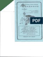 長島基督喜信會 07/26/2015的週報