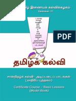 Basic Tamil Lessons