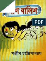 Pash Balish by Sanjib Chattopadhyay