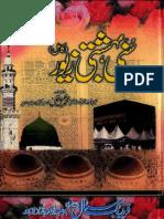 Sunni Bahishti Zewar Kamil by Mufti Muhammad Khali Khan Barkati 2