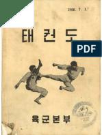 Army Taekwon-Do Manual(1966)