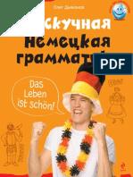 Dyakonov_O_-_Neskuchnaya_Nemetskaya_Grammatika_-_2