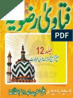 Fatawa Rizwia Volume 12 of 30 by Imam Ahmad Raza Khan