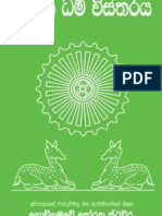 4. මංගල ධර්ම විස්තරය Mangala Dharma Wisthara