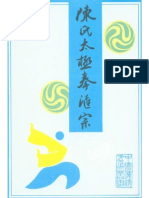 Carte Chen Zhaopi 186pag