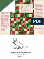 Sukumar Sahitya Samagra-1(Banglaebooksclassics.blogspot.com).pdf