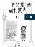 新刊案内2007年10月号