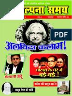Parikalpana Samay August 2015