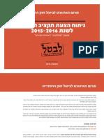 ניתוח מסמך המחליטים ומסמך הרפורמות לתקציב 2015-2016 - פורום הארגונים לבי...