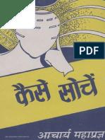 Kaise Soche Hindi