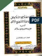 Kanzun Fi Salat Wa Salam Ala Syeduna Wa Maulana Shafi Al Anam by Iftikhar Ahmad Qadri