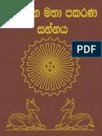 16. පට්ඨාන මහා ප්රකරණ සන්නය Pattana Maha Prkarana Sannaya Abhidharma