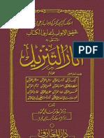 Aasaar Ut Tanzeel Vol 2of2 by Sheikh Allama Khalid Mehmood