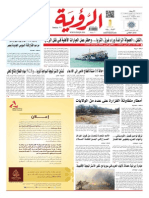 Alroya Newspaper 05-08-2015