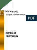 我的英雄 - My Heroes