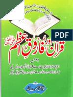 Quran Aur Farooq e Azam by Sheikh Mufti Ismatullah