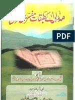Sadr e Awwal Ke Mufassireen e Quran by Sheikh Mufti Zar Wali Khan