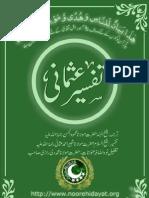 Tafseer e Usmani by Sheikh Allama Shabeer Ahmad Usmani (r.a)