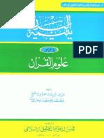 Uloom Ul Quran by Sheikh Muhammad Yusuf Binori