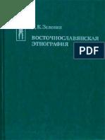 etnografia-slavean-zelenin.pdf