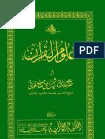 Uloom Ul Quran by Sheikh Shams Ul Haq
