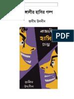 Bangalir Hasir Golpo by Jasim Uddin