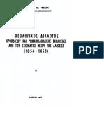 FEIDA_DIALOGOC_ORQODOKSOY_KAI_ROMAIOKAQOLIKHC_EKKLHSIAC.pdf