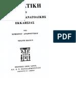 ANDROYTSOY_DOGMATIKH.pdf