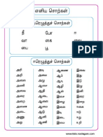 Tamil Words 1