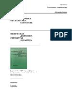 lowen_fizicheskaja_dinamika_strukturi_haraktera.doc