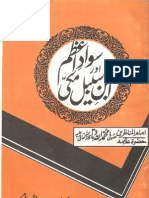 Sawad e Azam Aur Ibn e Sabeel Makki
