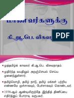 கட்டுரை - கி.ஆ பெ - மாணவர்களுக்கு.pdf