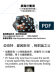 104.08.00 撰寫計劃案「公司營運與策略規劃及行銷企劃撰寫內容 吉宏公司 詹翔霖教授
