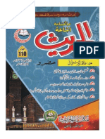Alhadith 110